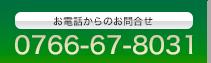 お電話からのお問合せ:0766-67-8031